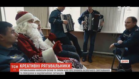 В Днепре спасатели песнями и танцами призывают горожан к безопасному празднования