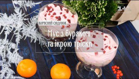 Мусс со свеклой и икрой трески - рецепты Руслана Сеничкина