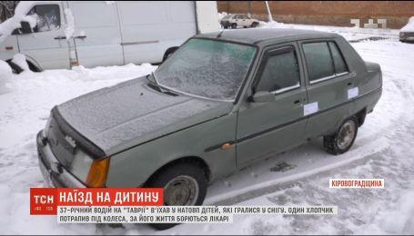 Легковушка въехала в толпу детей на Кировоградщине: 4-летний мальчик в реанимации