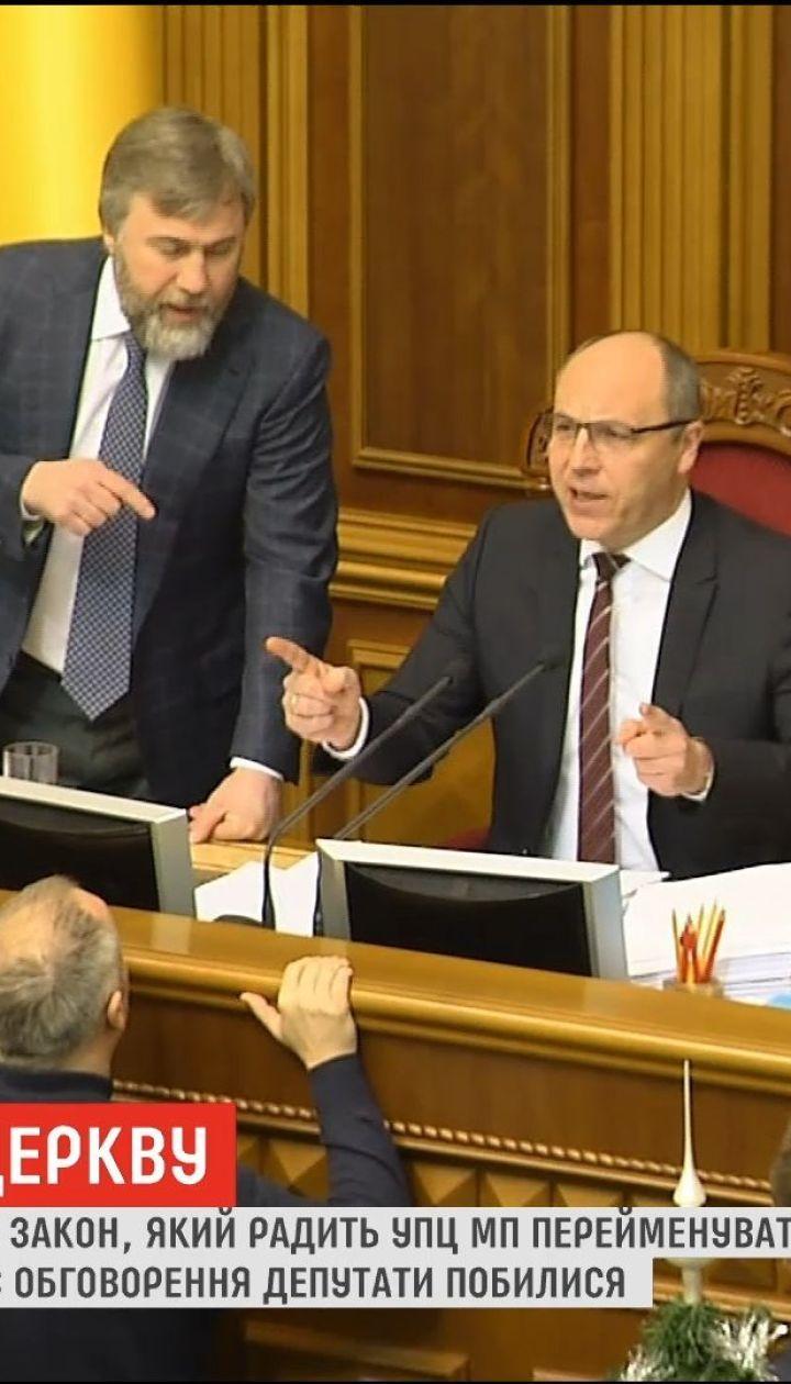 В Верховной Раде подрались депутаты Опоблоку и коалиции