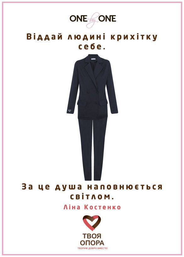 Коллаборация One by One x Твоя опора_6
