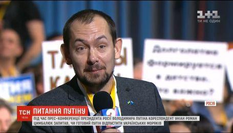 Путін відповів на запитання про умови обміну українських моряків