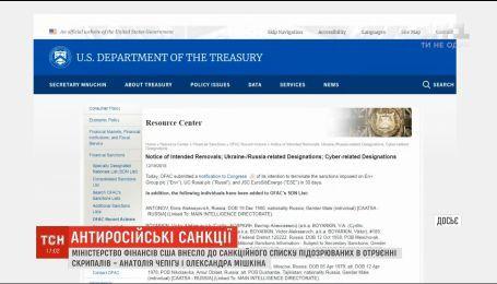 США ввели санкции против Чепиги и Мишкина