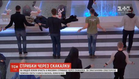 В Днепре состоялся флешмоб с массовых прыжков через скакалку