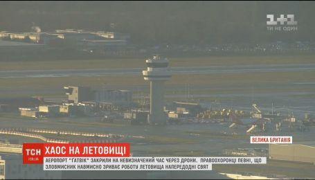 У лондонському аеропорту через двох безпілотників скасували польоти