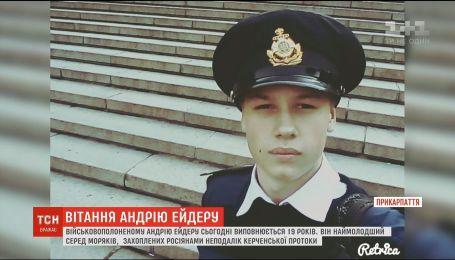 Волонтеры передали подарок пленному моряку Андрею Эйдеру, которому сегодня исполнилось 19 лет
