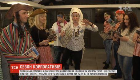 Квесты, ролевые игры и конкурсы: украинские компании открыли сезон новогодних корпоративов