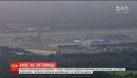 Безпілотники паралізували роботу лондонського аеропорту