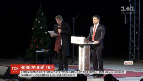 """Новорічний тур """"Кварталу"""": у Харкові відбувся благодійний концерт відомих гумористів"""
