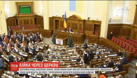 Рада приняла закон, обязывающий переименовать УПЦ МП