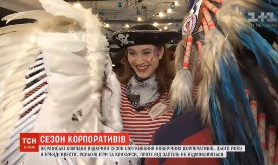 Українські компанії на новорічних корпоративах все частіше влаштовують квести та рольові ігри