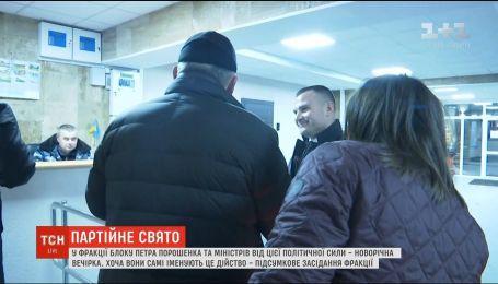 Депутаты БПП собрались на новогодний корпоратив