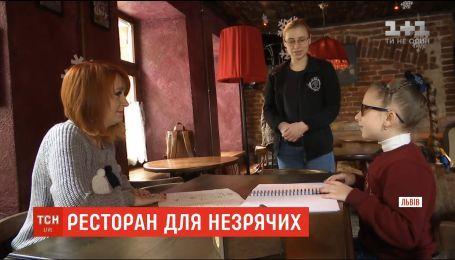 Во Львове появилось ресторанное меню для незрячих