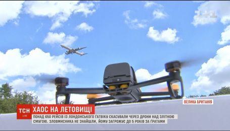У лондонському Ґатвіку скасували понад 650 рейсів через дрони