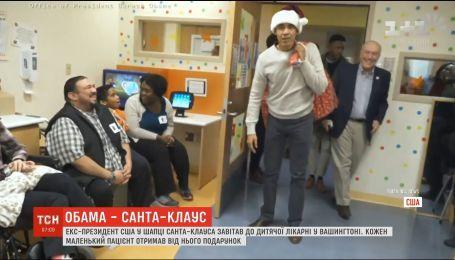 Барак Обама у шапці Санта-Клауса завітав до дитячої лікарні у Вашингтоні