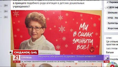 """Передвиборчий """"Миколай"""": чи законна політична агітація у школах та садках"""