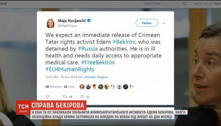 США та ЄС закликають Росію звільнити активіста Едема Бекірова