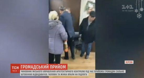 У Херсоні чиновник стусанами і лайкою виганяв з свого кабінету відвідувачів
