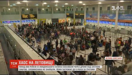 У лондонському аеропорту почали відновлювати рейси, але дрони не знайшли