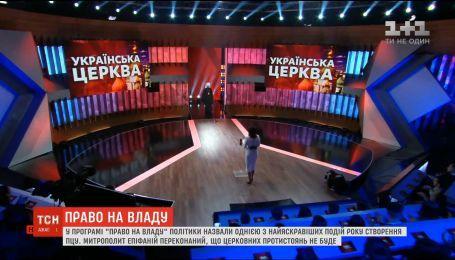 """В программе """"Право на власть"""" выступил предстоятель ПЦУ"""