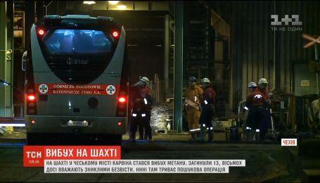 Взрыв на шахте в Чехии: погибли не менее 13 горняков