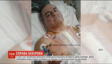 Задержанный крымскотатарский активист Эдем Бекиров не получает надлежащей медицинской помощи