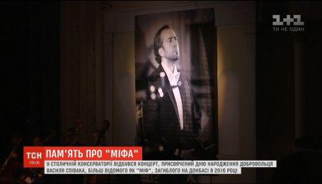 Концерт памяти добровольца Василия Слипака состоялся в Киеве