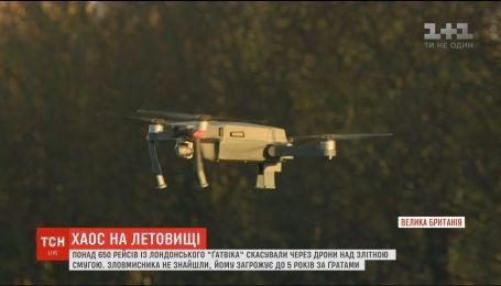 """Британские эксперты считают, что за атакой дронов в аэропорту """"Гатвик"""" стоит профессионал"""