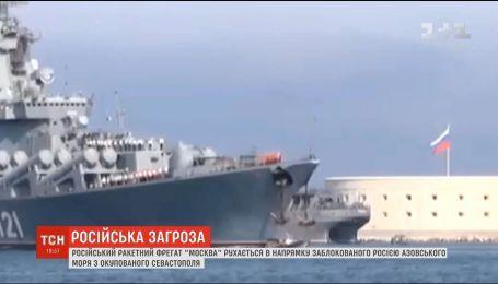 У Генштабі перевіряють інформацію про російський ракетний фрегат, що рухається до Азовського моря
