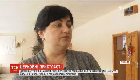 Допис вінницької вчительки про Помісну церкву спричинив релігійний скандал