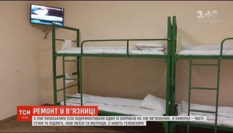 Новая мебель, чистые стены и телевизоры: в корпусе Лукьяновского СИЗО сделали ремонт