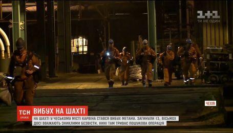 В Чехии спасатели продолжают поиск горняков, пропавших без вести после взрыва на шахте