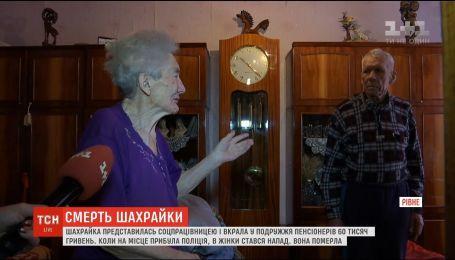 В Ровно мошенница, которая украла у пенсионеров деньги, умерла сразу после ограбления