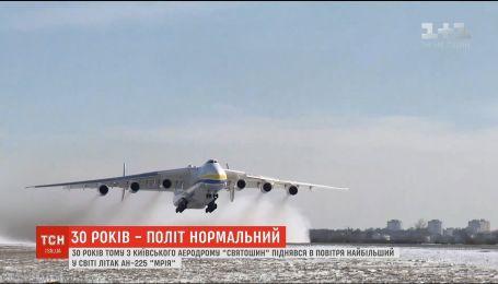 """240 рекордов за 30 лет в небе: Ан-225 """"Мрия"""" празднует юбилей"""