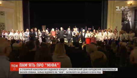 """День народження """"Міфа"""": пам'ять добровольця Василя Сліпака вшанували зворушливим концертом"""