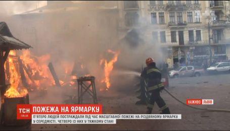 Пять человек пострадали во время пожара на рождественской ярмарке во Львове