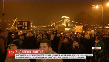 """В Венгрии не стихают антиправительственные акции протеста против """"рабского закона"""""""
