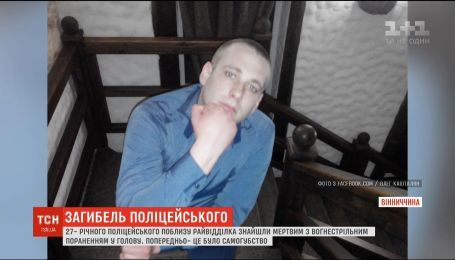 На Вінниччині 27-річного правоохоронця знайшли мертвим поблизу відділка поліції