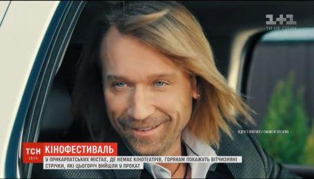 """В Карпатах стартует третий фестиваль """"Дни украинского кино"""""""