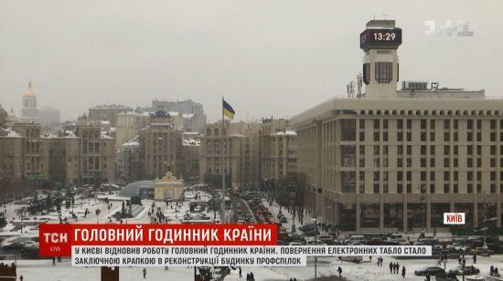 На Майдані Незалежності відновив роботу головний годинник України