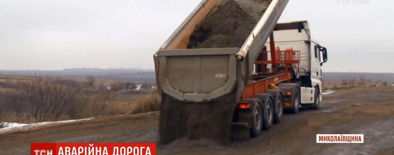 Українські водії скинулися і відремонтували дорогу на Миколаївщині