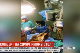 Унікальна операція: музикант грав на гітарі, доки йому видаляли пухлину з мозку