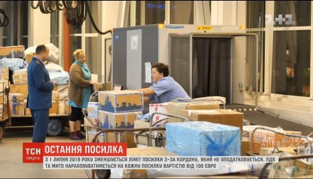 В Україні збільшиться податок на міжнародні посилки