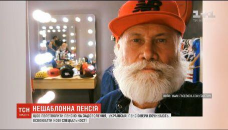 Украинские пенсионеры осваивают новые специальности, чтобы превратить пенсию на удовольствие