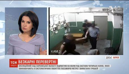 Избиение в метро: в Харькове суд отпустил под залог подозреваемых полицейских