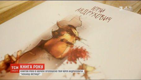 Книгой года BBC News Украина стал роман Юрия Андруховича