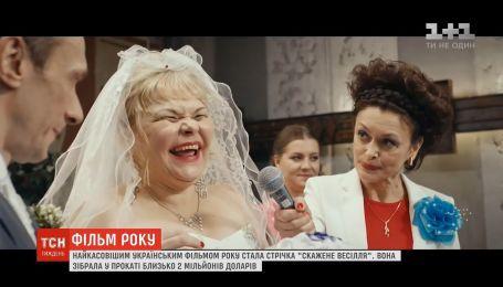 """Самым кассовым украинским фильмом года стала лента """" Бешеная свадьба"""""""