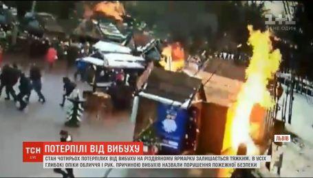 Постраждалі від вибуху на різдвяному ярмарку у Львові перебувають у стабільно важкому стані