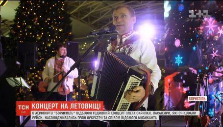 """Олег Скрипка влаштував концерт в аеропорту """"Бориспіль"""""""