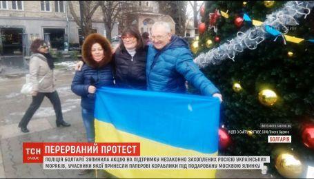 Поліція Болгарії зупинила акцію на підтримку полонених українських моряків